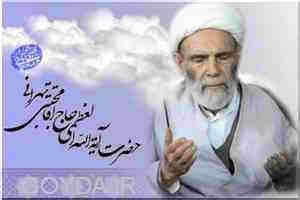 حاج آقا تهرانی