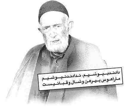 میرزااحمد عابد نهاوندی