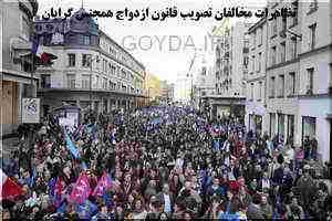 تظاهرات علیه قانون ازدواج همجنس گرایان
